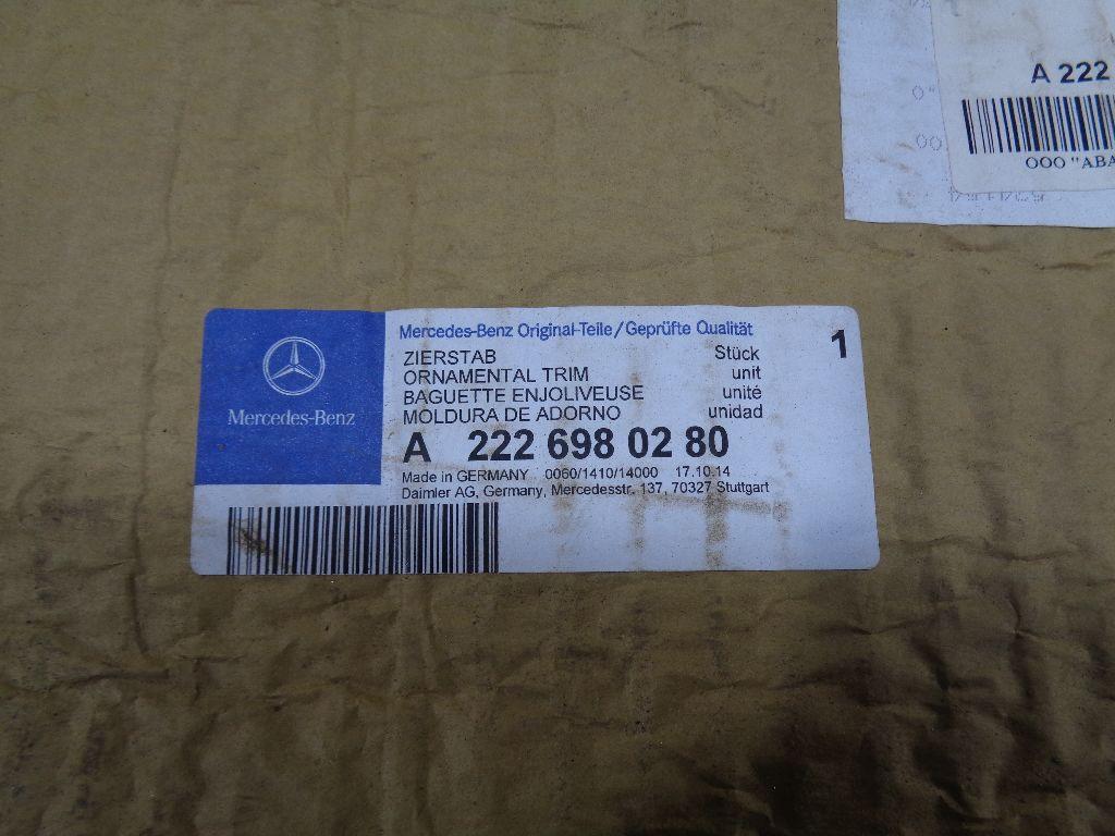 Молдинг передней правой двери 2226980280