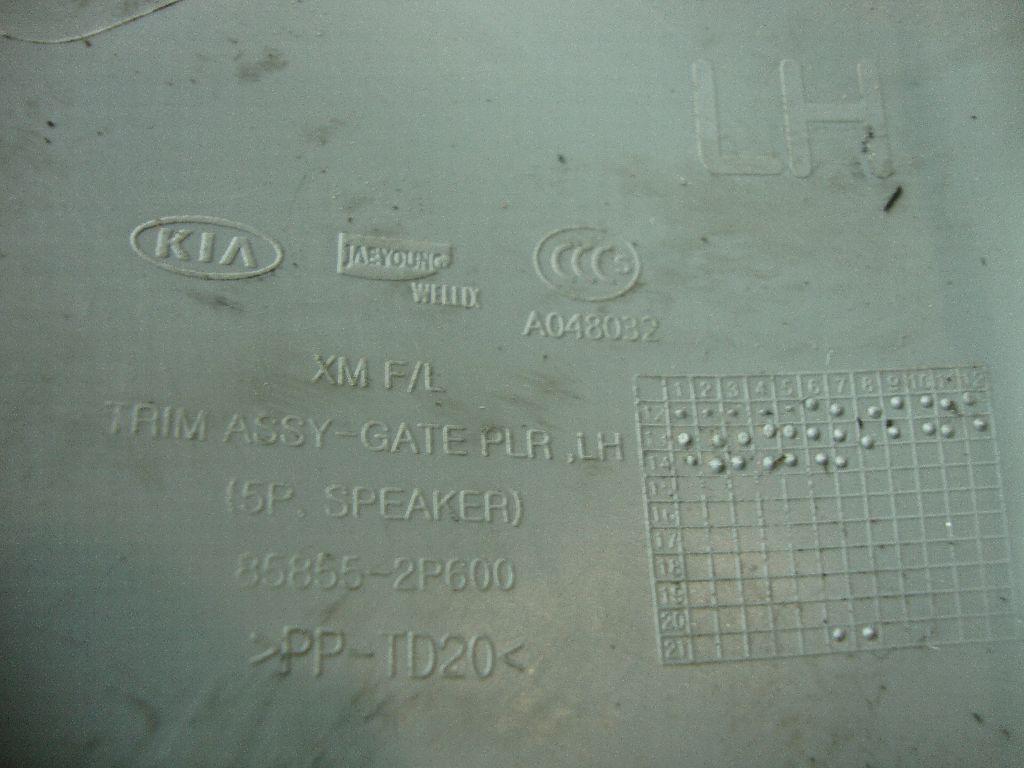 Обшивка багажника 858552P600